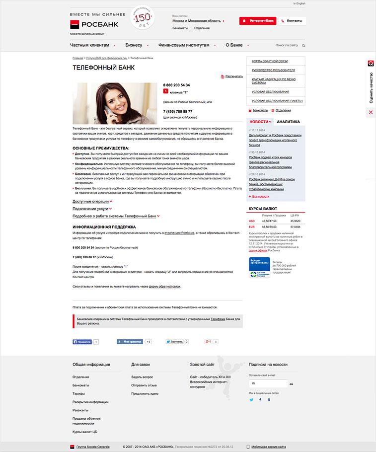 Столичная сервисная компания официальный сайт сайт для создания серверов майнкрафт пе
